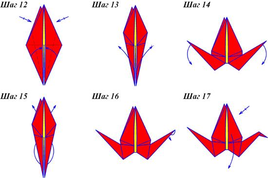 Оригами схема журавлик